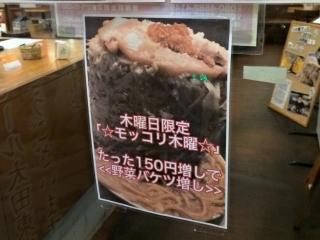 景勝軒 イオンモール太田東店 (3)