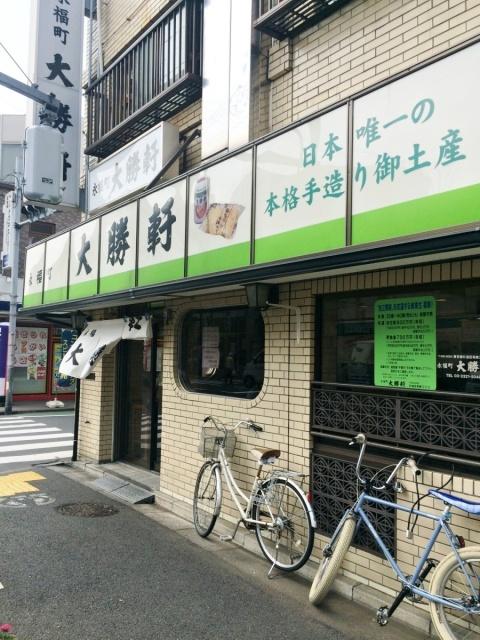 永福町大勝軒 (4)