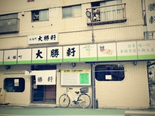 永福町大勝軒 (18)