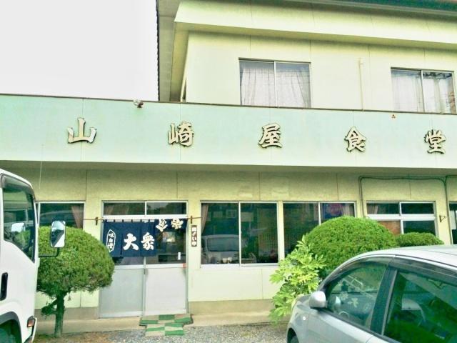 手打ちうどん 山崎屋食堂 (1)