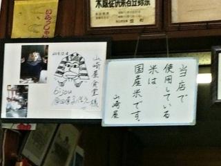 手打ちうどん 山崎屋食堂 (10)