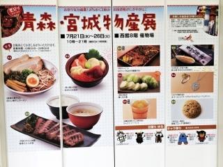 長尾中華そば・青森宮城物産展 (2)