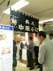 長尾中華そば・青森宮城物産展 (4)