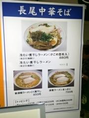 長尾中華そば・青森宮城物産展 (6)