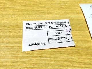 長尾中華そば・青森宮城物産展 (8)