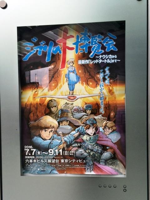 ジブリの大博覧会 (2)