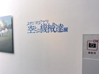 ジブリの大博覧会 (8)