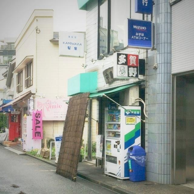 多賀野 (1)