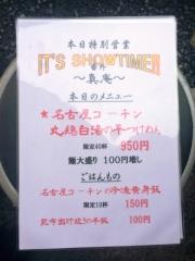 ITS SHOWTIME!! 番外~真庵~ (3)
