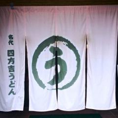 四方吉うどん (13)