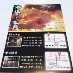 もつ煮や三島 行田店 (11)