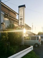 居酒屋 一将 本店 (1)