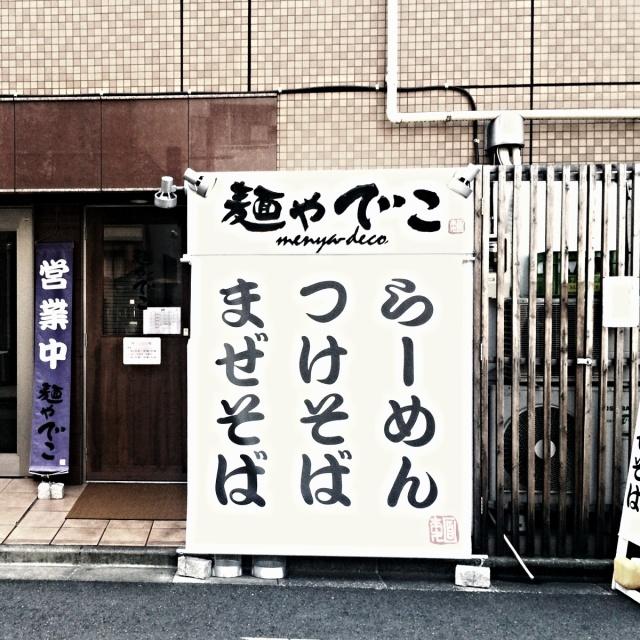 麺や でこ (3)