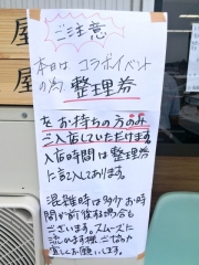 台湾ラーメン~蛇拳~ + かき氷 (1)