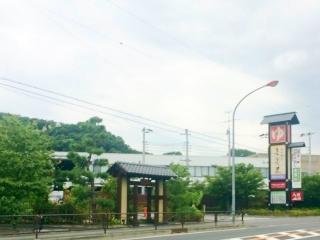 溝口温泉 喜楽里 (1)