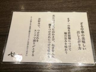 支那そばや 本店 (15)