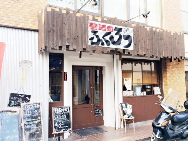 麺酒処 ふくろう (3)