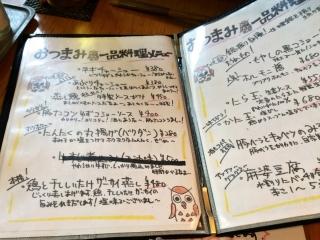 麺酒処 ふくろう (10)