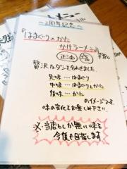 麺酒処 ふくろう (18)