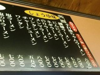 池ちゃんラーメン (2)
