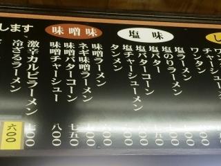 池ちゃんラーメン (1)