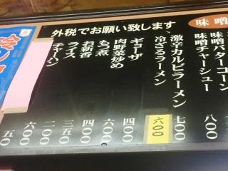 池ちゃんラーメン (3)