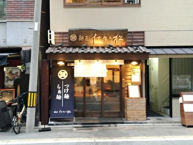 麺匠 たか松 (3)