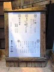 麺匠 たか松 (4)