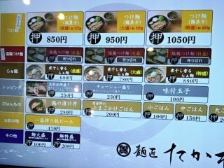 麺匠 たか松 (5)