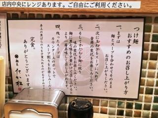 麺匠 たか松 (13)