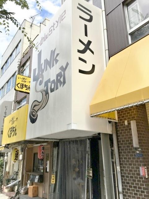 らーめんstyle Junk Story (3)