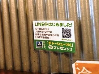らーめんstyle Junk Story (5)