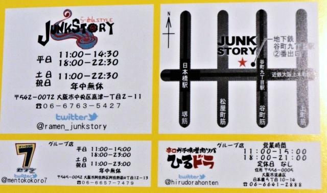 らーめんstyle Junk Story (15)