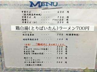 麺屋 丈六 (11)