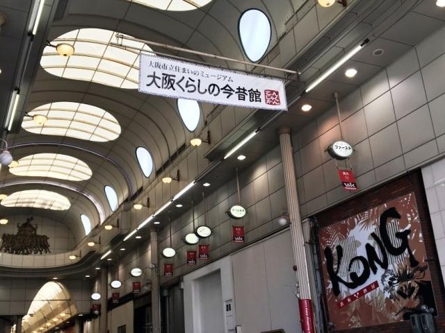 大阪くらしの今昔館 (1)
