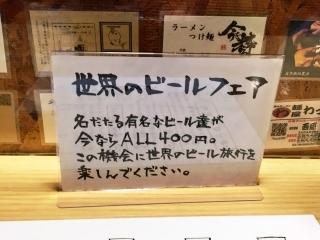 人類みな麺類 (7)