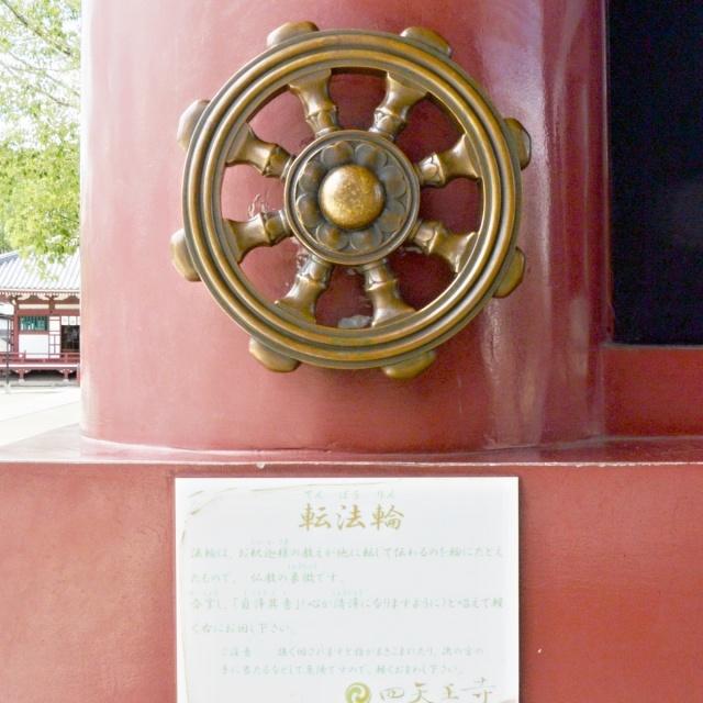 四天王寺 (3)