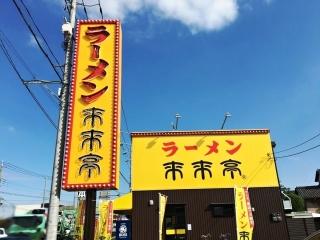 来来亭 鴻巣店 (1)
