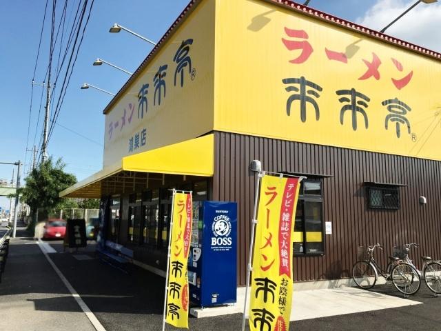 来来亭 鴻巣店 (2)