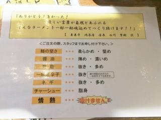 来来亭 鴻巣店 (13)
