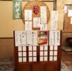 和食処 澤 (3)