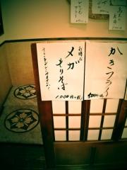 和食処 澤 (4)