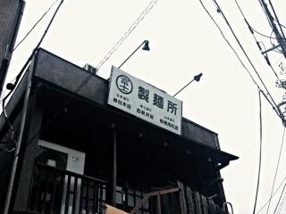 ラーメン富士丸 神谷本店 (5)