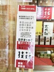 桂花ラーメン 東口駅前店 (5)