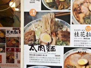 桂花ラーメン 東口駅前店 (8)