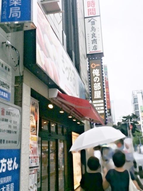 きづなすし 横浜西口南幸店 (2)