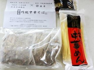 川越中華そば (2)