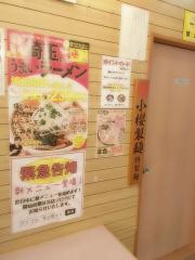 朝日屋 (2)