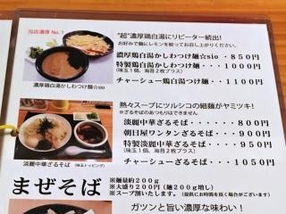 朝日屋 (10)