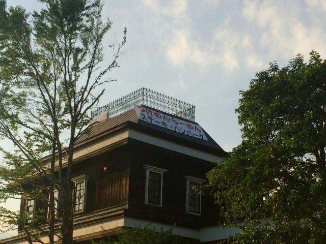 ラーメンハウス にぼ兄弟 (1)
